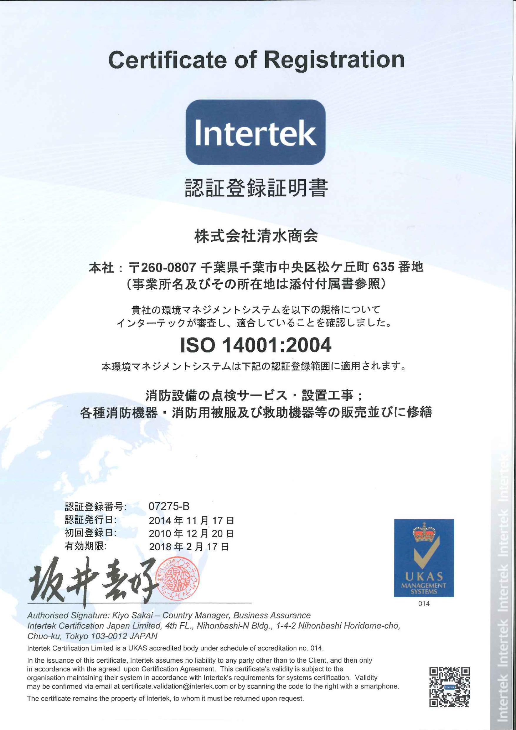 ISO環境賞状